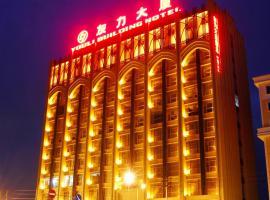 Youli Building Hotel, Tiantai (Leifeng yakınında)