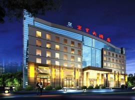 Jingli Hotel, Ruijin (Yeping yakınında)