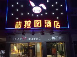 Ganzhou Plato Hotel, Ganzhou (Xinfeng yakınında)