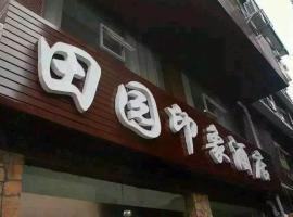 Tianyuan Yinxiang Hotel, Ya'an (Yingjing yakınında)