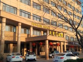 Fuyuan Hotel, Xiangcheng