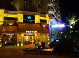 Guanglian Business Hotel Zhongshan Xingbao Branch, Zhongshan