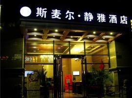 Simai'er Jingya Hotel, Pitong (Tianpeng yakınında)