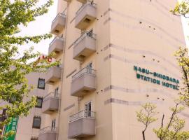 Nasushiobara Station Hotel, Nasushiobara (Kami-ōnuki yakınında)