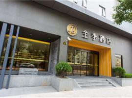 JI Hotel Shanghai Oriental Pearl Tower