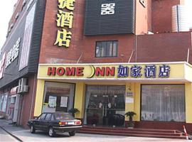Home Inn Shanghai Fengxian Nanqiao East Huancheng Road, Fengxian (Blizu: Guangming)