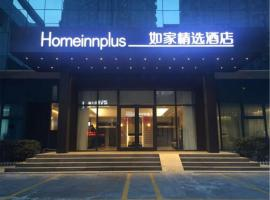 Home Inn Plus Qingdao Yinchuan West Road Software Park