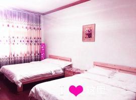 Yong Xin Family Hostel, Haiyan (Huangyuan yakınında)