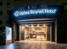 Daiwa Roynet Hotel Kanazawa, Канандзава