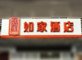 Home Inn Shanghai Pudong Jinqiao Development Zone Jinxiang Road, Şanghay (Luhang yakınında)