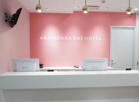 Akihabara Bay Hotel (Female Only)