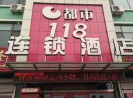City118 Jiaozhou Guangzhou Road Branch, Jiaozhou (Hujiazhuang yakınında)