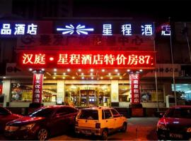Starway Hotel Qinhuangdao Railway Station, Qinhuangdao (Xiyanwu yakınında)