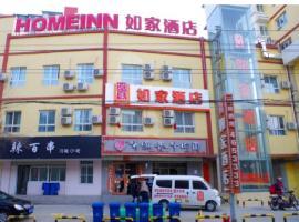 Home Inn Lanzhou Railway Station