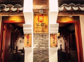 Zhujiajiao Man Residence Boutique Inn, Qingpu (Zhujiajiao yakınında)