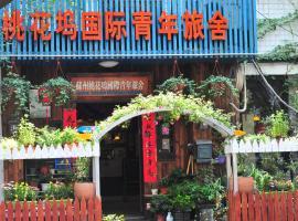 Suzhou Taohuawoo International Youth Hostel, Suzhou