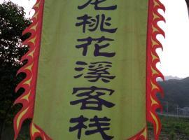 Taohuaxi Inn, Zhangjiajie (Sangzhi yakınında)