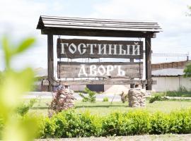 Gostiny Dvor Nekhachevo Hotel, Nekhachëvo (Stayki yakınında)