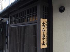 Kyomachiya Kokon Higashiyama