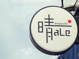 Wagayado -HaLe-