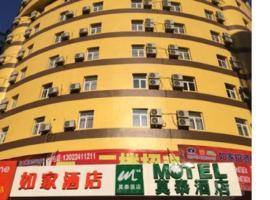 Home Inn Shenyang Central Street Joy City Walmart