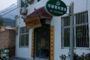 Huashan Hua Yi International Youth Hostel