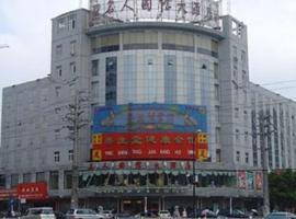 Celeb International Hotel, Huainan (Caijiagang yakınında)