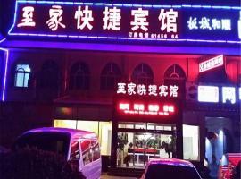 Zhi Jia Express Hotel, Shunyi (Shaling yakınında)