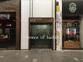 Asia Inn (Causeway Bay)