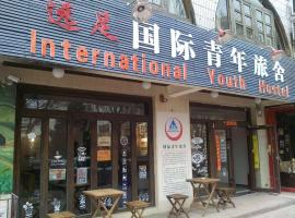 Weihai Hiking International Hostel