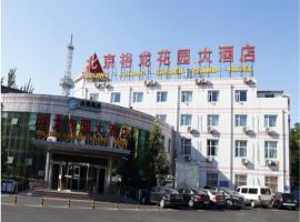 Yulong Garden Hotel, Shunyi (Shaling yakınında)