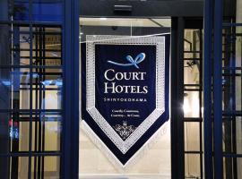 코트 호텔 신-요코하마
