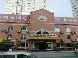 Youth Holiday Hotel Nationality University Branch