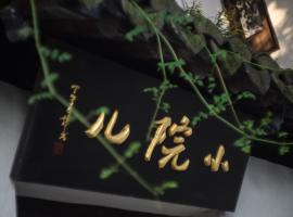 Xiao Yuaner Bed and Breakfast, Kunshan (Xinta yakınında)