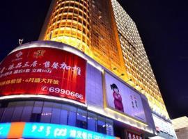 Baotou Longhua Business Hotel, Baotou (Hondlon Ju yakınında)