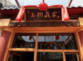 Xining Yushu Zangjia Hostel