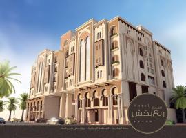 Drnef Ajyad Hotel