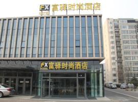 FX Hotel Beijing Yizhuang Chuangyi Shenghuo Square