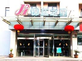 Jinjiang Inn Kunshan Railway Station, Kunshan (Luoxiang yakınında)
