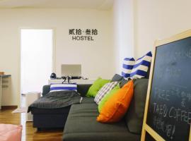 2030 Hostel, Chengdu