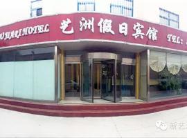 Oufei Hotel Jiaozhou Sanlihe Business Street, Jiaozhou (Hujiazhuang yakınında)