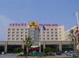 Qingdao KuaiTong International Hotel