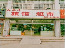 Binzhou Hongfengye Hotel, Binzhou (Xinbincheng yakınında)