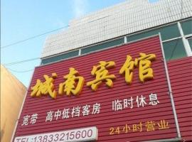 Chengnan Inn, Rongcheng (Baigou yakınında)
