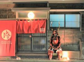 Samurai House Yukimura, Tokyo (Haneda yakınında)