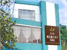ホテル東広島ヒルズ 西条店