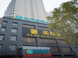 Chenshi Bianjie Hotel, Hong'an (Macheng yakınında)