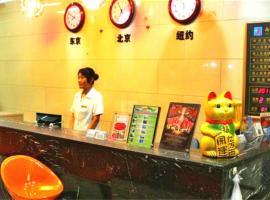 Airport Business Hotel Apartment, Shunyi (Pinggezhuang yakınında)