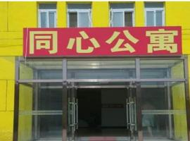 Beijing Tongxin Apartment (Shayang Road), Pekin (Shahe yakınında)