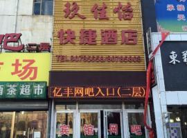 Beijing Jiujiayi Express Hotel, Pekin (Dongsanqi yakınında)
